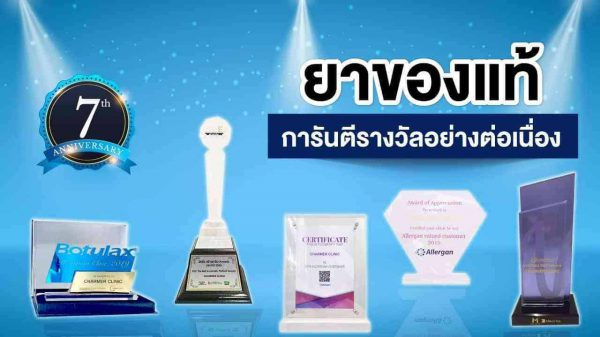 filler charmerclinic by bestchoiceclinic