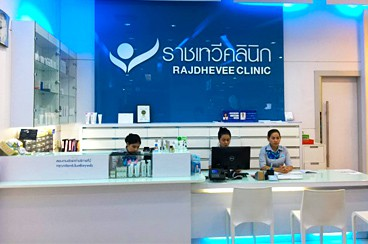 Branch Rajdhevee Clinic Bangkapi 2
