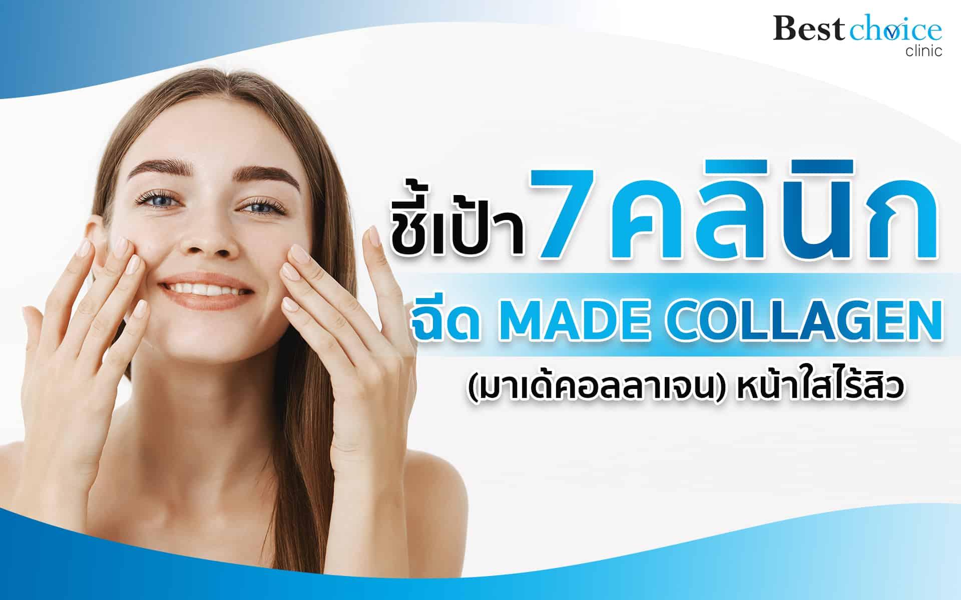 ฉีด made collagen หน้าใส ไร้สิว