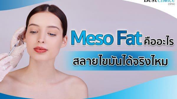 เมโสแฟต (Meso Fat) คืออะไร ช่วยลดไขมันได้จริงไหม ?
